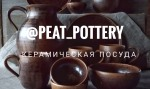 peat_pottery