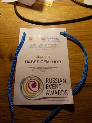 Russian Event Awards - 2017